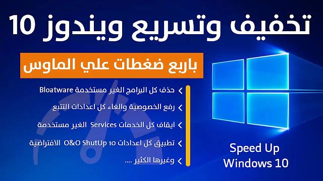 تخفيف وتسريع ويندوز 10 | speed up windows 10