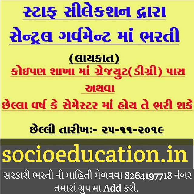 SSC Combined Graduate Level (CGL) Examination 2019 @ssc.nic.in