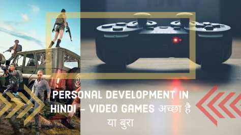 Personal Development in Hindi - Video Games अच्छा है या बुरा