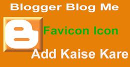 Cara mengganti logo atau icon pada tab bloger