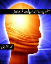 muslim-dunya-aur-zehni-nafsiyati-aur-fikri-gulami