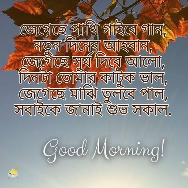 good-morning-in-bengali