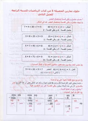 حلول تمارين الحصيلة 5 من كتاب الرياضيات السنة الرابعة ابتدائي الجيل الثاني