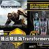 GSC 推出限量版Transformers 杯子!快收集吧!
