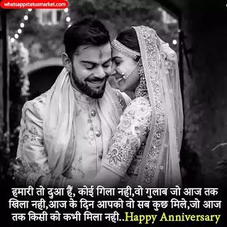 happy marriage life shayari images 2021