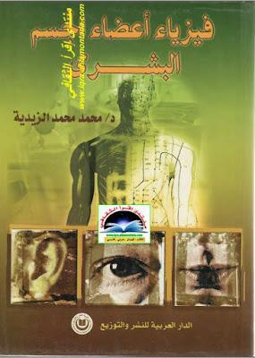 كتاب فيزياء أعضاء الجسم البشري شاملاً الفيزياء الحيوية والطبية pdf