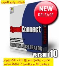 تحميل برنامج تسريع النت للكمبيوتر ويندوز 10 و ويندوز 7 برابط مباشر Speed Connect