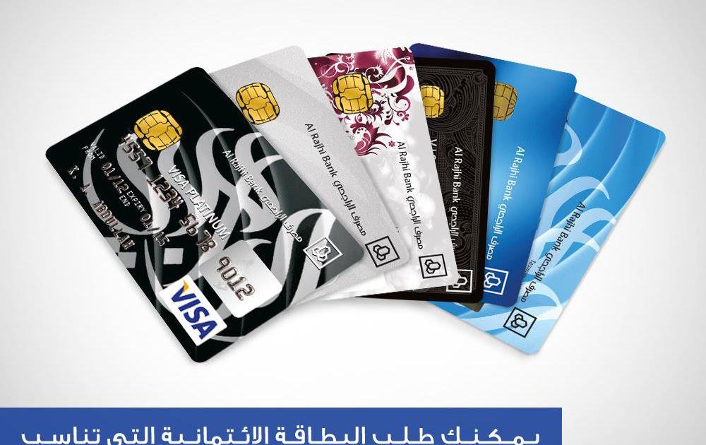 بطاقة صراف الراجحي البلاتينية 2
