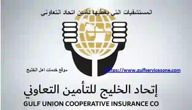 المستشفيات التي يغطيها تأمين اتحاد التعاوني