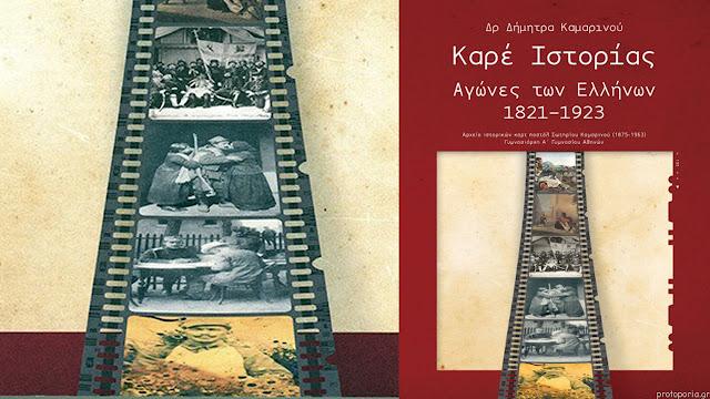 """""""Καρέ Ιστορίας – Αγώνες των Ελλήνων 1821 – 1923"""" - Ιστορικά καρτ ποστάλ παρουσιάζονται στο Ναύπλιο"""