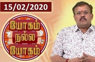 Astrologer Shelvi Yogam Nalla Yogam 15-02-2020