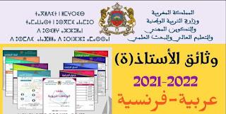 كل ما يحتاجه الاستاذ(ة) برسم الموسم الدراسي 2022-2021