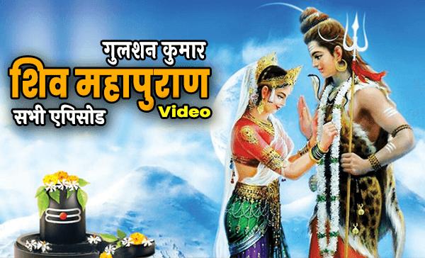 शिव महापुराण के सभी एपिसोड वीडियो देखे
