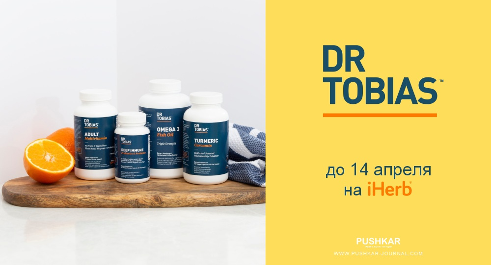 ДОБАВКИ DR. TOBIAS + 25% ЕЖЕДНЕВНЫЕ ПРЕДЛОЖЕНИЯ НА IHERB ДО 14 АПРЕЛЯ.