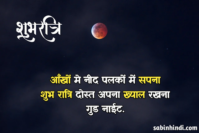 hindi-quotes-on-good-night