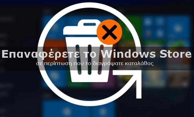 [How to]: Πως εγκαθιστούμε το Microsoft Store σε περίπτωση που το σβήσαμε καταλάθος