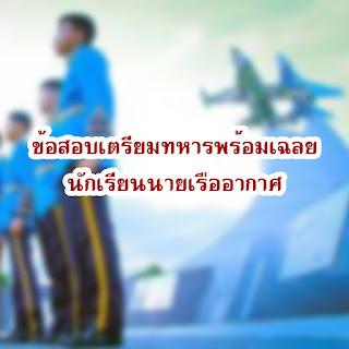 ดาวน์โหลดข้อสอบพร้อมเฉลยเตรียมทหาร (นักเรียนนายเรืออากาศ) ปี 2547 [pdf]