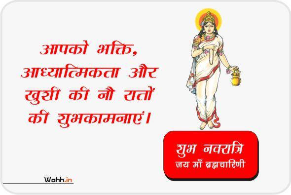 Navratri Maa Brahmacharini Status