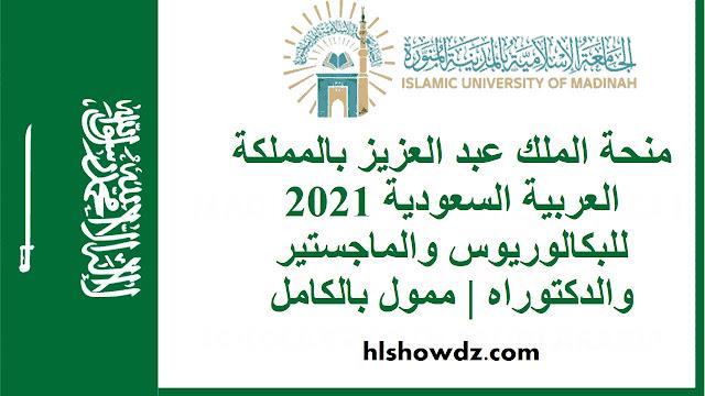منحة الملك عبد العزيز