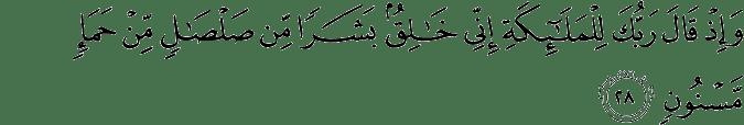 Surat Al Hijr Ayat 28