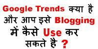 Google Trends क्या है और आप इसका use Blogging में कैसे कर सकते हो?