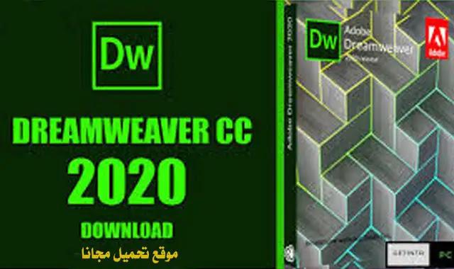 تحميل  برنامج ادوبي Adobe Dreamweaver