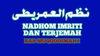 Imriti Bab Muqoddimah I