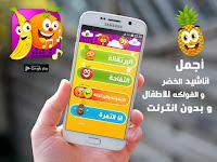 تطبيق اناشيد اطفال بدون انترنت للأندرويد 2019 - صورة لقطة شاشة (1)
