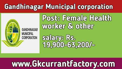Gandhinagar Municipal corporation Recruitment, GMC Recruitment, GMC Vacancy