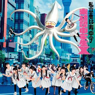 Shiritsu Ebisu Chuugaku: Mikakunin Chugakusei X Dance Ver. [PV Jaburanime]