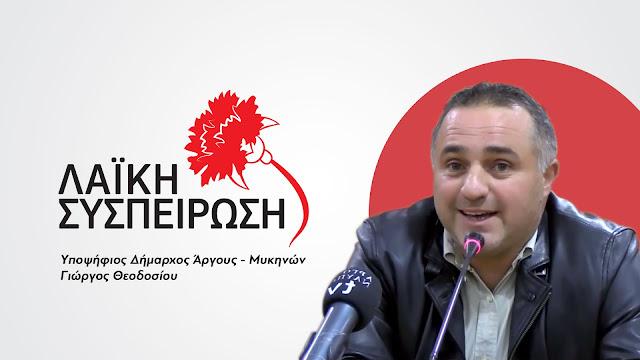 Θεοδοσίου - Διαλιάτσης για τα προβλήματα στις σχολικές υποδομές στο Δήμο Άργους - Μυκηνών (βίντεο)