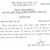 BSSC 2014 Exam Officially Cancelled Notice PDF