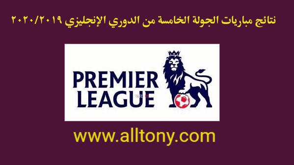 نتائج مباريات الجولة الخامسة من الدوري الإنجليزي 2019/2020