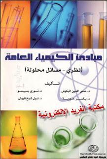 تحميل كتاب مبادئ الكيمياء العامة pdf، قراءة وتحميل كتاب مبادئ الكيمياء العامة pdf نظري ـ مسائل محلولة أونلاين، كتب كيمياء بروابط تحميل مباشرة مجانا، Principles of General Chemistry