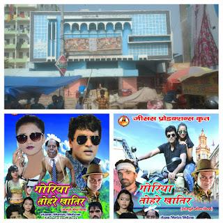 goria-tohre-khatir-bhojpuri-film