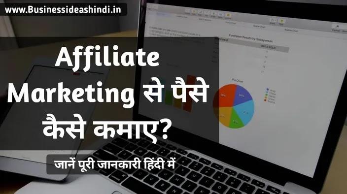2021 में Affiliate Marketing से पैसे कैसे कमाए?
