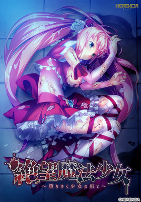 Photo of [H-GAME] Despair Magical Girl ~The End of the Falling Girl~ JP