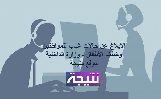 الإبلاغ عن حالات غياب للمواطنين وخطف الأطفال - وزارة الداخلية