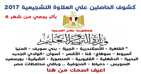 كشوف الحاصلين علي علاوة تشجيعية 2017-2018 بأثر رجعي