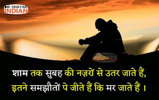 Thakan Status in Hindi