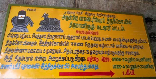 Thirumaanikuzhi Shiva Temple History in Tamil