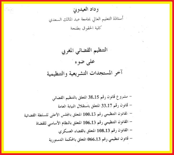 تحميل مؤلف كتاب التنظيم القضائي pdf - وداد العيدوني
