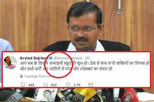 arvind-kejriwal-not-wrote-shri-krishna-name-in-janmashtmi-wish