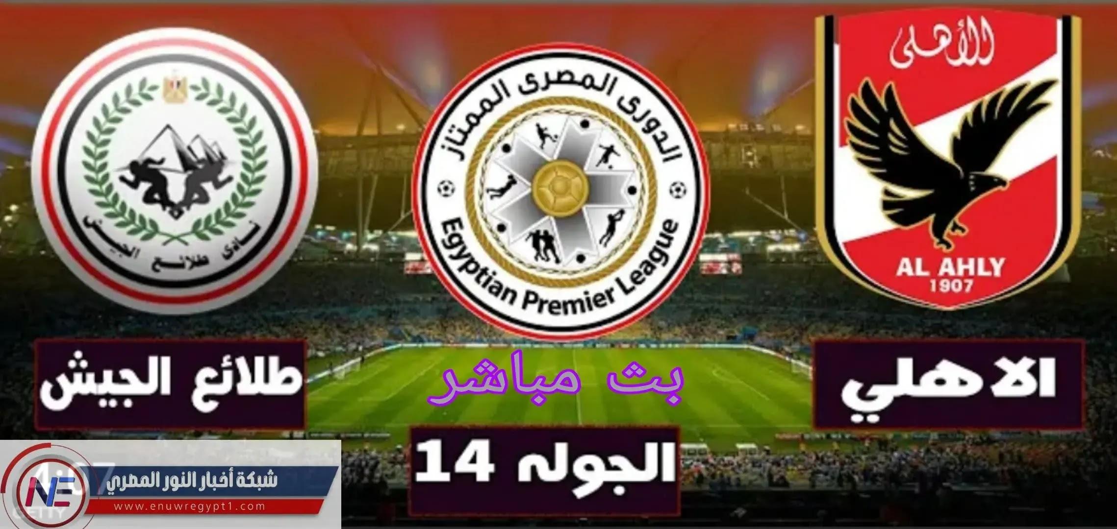 كورة ستار HD | مشاهدة مباراة الاهلي و طلائع الجيش بث مباشر اليوم الاحد 28-02-2021 في الدورى المصري لايف بجوده عالية