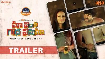 MAA VINTHA GAADHA VINUMA 2020 Telugu Movie 480p