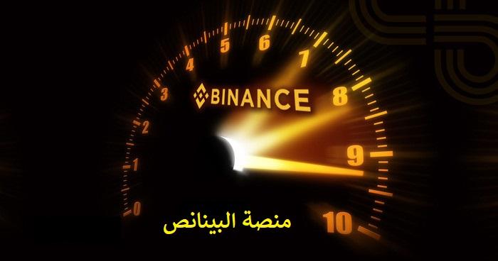 أسرع منصة في مجال العملات الرقمية