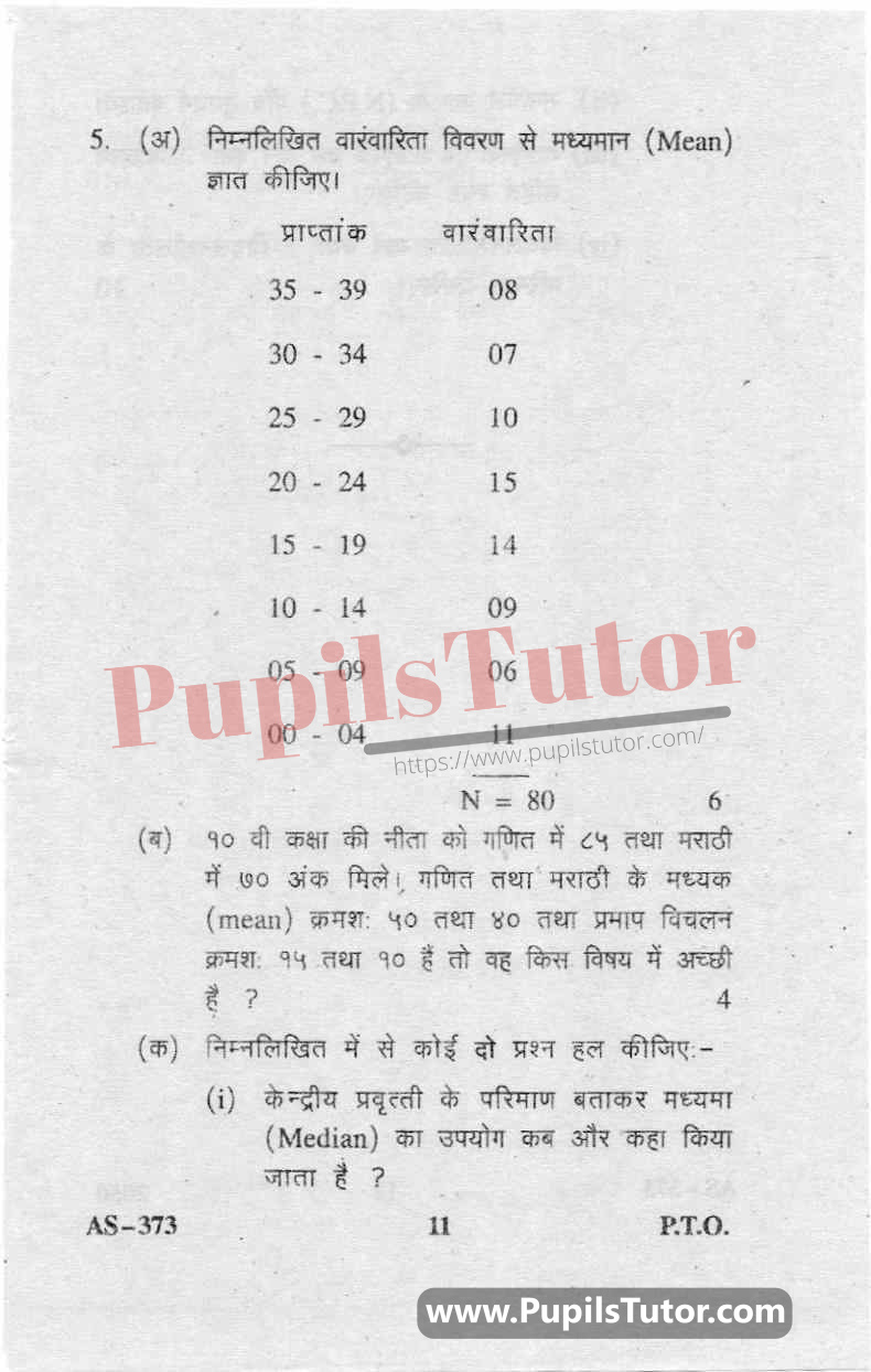 Essentials Of Educational Technology And Management Question Paper In Hindi
