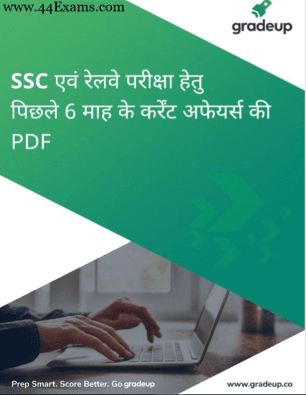 Gradeup-Last-6-Months-Current-Affairs-2019-For-SSC/Railway-Exam-Hindi-PDF-Book
