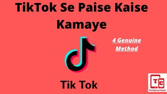 Tiktok Se Paise Kaise Kamaye, How To Earn Money From Tiktok, Make Money Tiktok