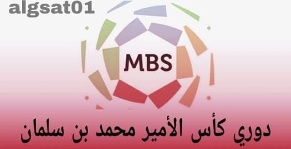 مباريات اليوم ,دوري كأس الأمير محمد بن سلمان